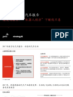 2017-Strategyand-Digital-Auto-Report_CN.pdf