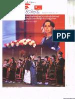 D Wave Journal Vol 7, No 8.pdf