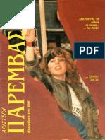 Αριστερή Παρέμβαση, τ. 1, Δεκέμβρης 1990 | Περιοδικό της ΚΝΕ (ΝΑΡ)