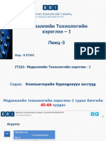 IT101-4 System Component