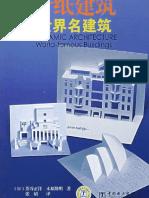 Masahiro Chatani Takaaki Kihara Origami Architecture