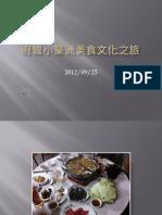 20120925府城小豪洲美食文化之旅