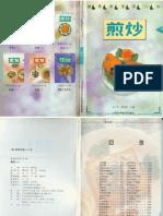 [精选家常菜100种煎炒(上)].赵子华.扫描版