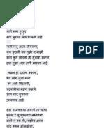 Virah Kavita _ विरह कविता-कातरवेळ