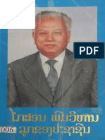 lao-online1518063917