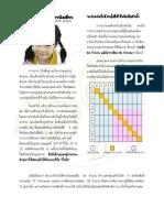 กลยุทธ์การบวก.pdf