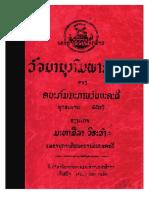lao-online1518062816.pdf