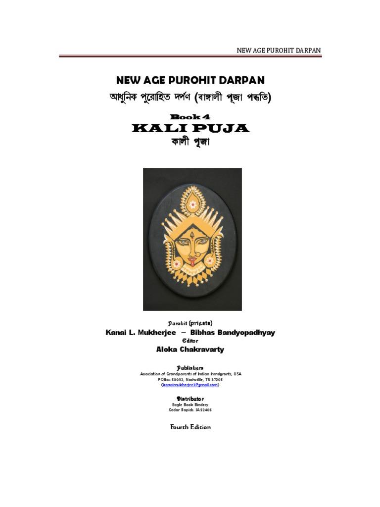 KALI PUJA | Kali | Devi