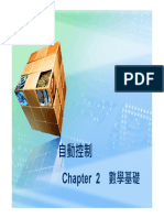 Chapter02數學基礎