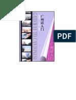 Chen Huiying 2000 陈慧英 广州话入门 [北京语言文化大学出版社].pdf