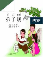 弟子规 (拼音读本及易解)