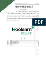 2015考研数学高等数学基础讲义(完整版)