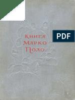 1polo m Kniga Marko Polo