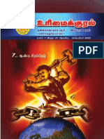 Urimai Kural August Issue