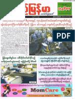Pyimyanmar Journal No 1115.pdf