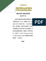 插图伊斯兰教简明指南 - Islam - Chinese