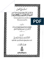 Al-Laalikaa'ee - Explanation of the Fundamental Aqeedah of Ahlhus Sunnah wal Jammah