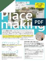 青葉山公園センター 3月3日(土)デザインレビュー・ワークショプ開催チラシ