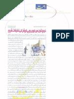 Khyber Pakhtunkhwa CORRUPTION 2996
