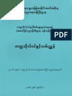 2016 University Entrance Guide Book
