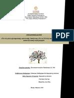 Διπλωματική Κουτσογιαννοπούλου Μέσα Δικτύωσης