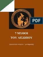 7 Μύθοι του Αισώπου.pdf