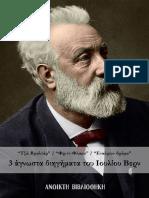3 άγνωστα διηγήματα - Ιούλιος Βερν.pdf
