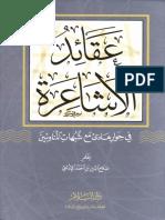 'Aqaid Al Asya'Irah