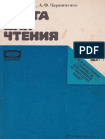 A reader russian. Kataeva