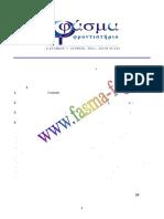 2014_2015_fysikh_g_gymn_1o_12_10_2014.pdf