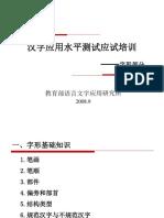 1.2汉字基础知识 ——字形部分 (1)