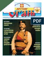 OGANJ5v.pdf