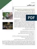 حي_سكني.pdf