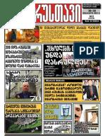 """გაზეთი """"რუსთავი"""", 20-28 თებერვალი"""