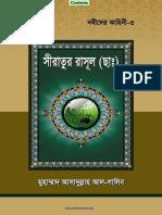 Seeratur Rasool SM by Prof Dr. Muhammad Asadullah Al Ghalib