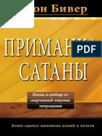 Bait_of_Satan_book_Russian.pdf