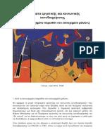 Πειράματα εργατικής και κοινωνικής αυτοδιαχείρισης.pdf