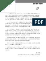 資訊系統發展模式