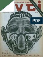 anti_1976_teuxos_42.pdf