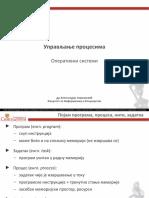 Upravljanje procesima 2