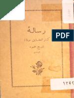 KanzOlHaghayegh - Shabestari