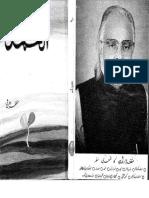 Al Hamd (By Muzaffar Warsi) - Majmoa e Hamd