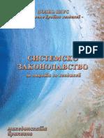 СИСТЕМСКО ЗАКОНОДАВСТВО ЗА ЛИЦАТА СО ХЕНДИКЕП; Македонската приказна