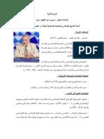السيرة الذاتية للأستاذ للدكتور صبري عبد اللطيف سليم - أستاذ التاريخ الإسلامي والحضارة الإسلامية بجامعة الفيوم