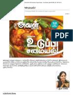 30 வகை உடுப்பி சமையல்! _ 30 Varieties of Udupi Recipes - Aval Vikatan _ அவள் விகடன் - 2017-02-21