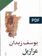 عزازيل -يوسفزيدان
