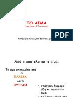 ΤA KYTTAΡA TOY AIMATOΣ-ΒLOOD CELLS