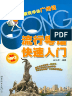 Primer Cantonese
