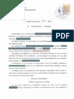 Ειρ Αθ 184/2018