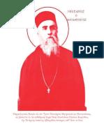ParaklitikosKanonas.pdf